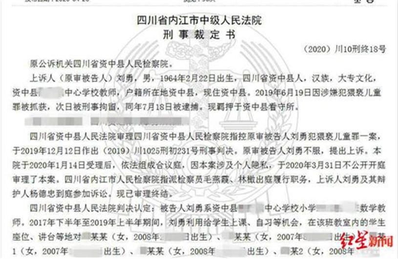 资中一小学教师猥亵9名学生获刑10年 上诉被驳回
