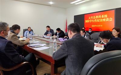 大竹县召开预防学生性侵害座谈会
