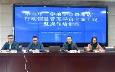 """乐山""""学前学会普通话""""行动信息管理平台全面运行"""