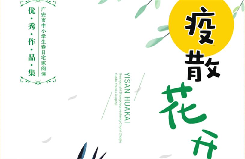 广安中小学生春日宅家阅读优秀作品集出版啦