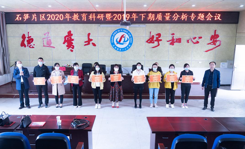 广安石笋片区召开教育科研暨质量分析会