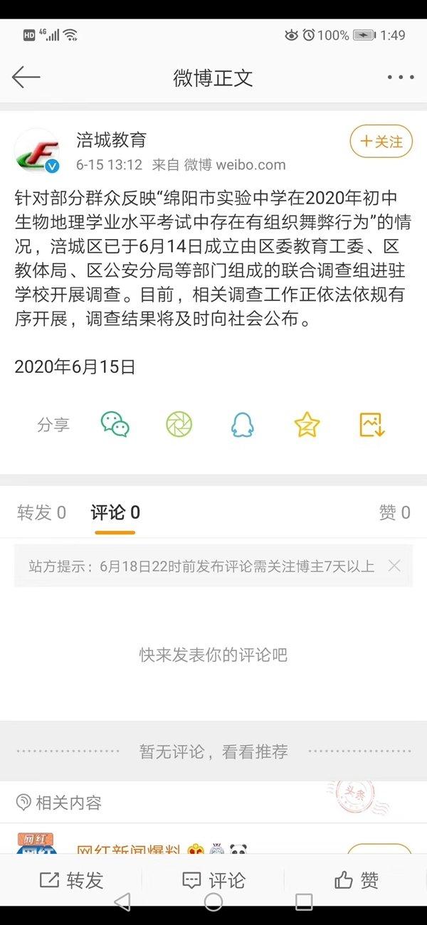 网友反映绵阳七中疑似地理生物中考集体作弊,已开展调查
