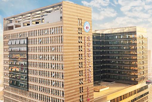 成都市第二人民医院2020年端午节门诊医疗工作安排