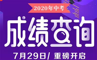 成都初中会考成绩7月9日公布,查询方式来啦!