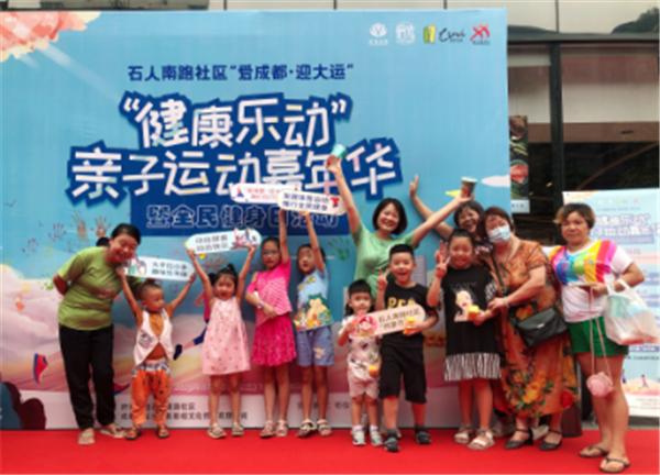 石人南路社区教育工作站开展亲子运动嘉年华暨全民健身日活动