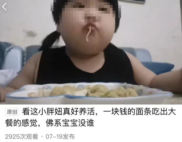 三岁女孩被爸妈喂到70斤当吃播赚钱!平台回应