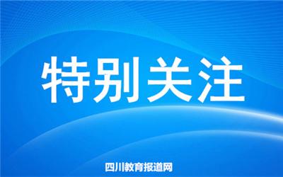 蒋蔚炜当选成都市青羊区人民政府区长