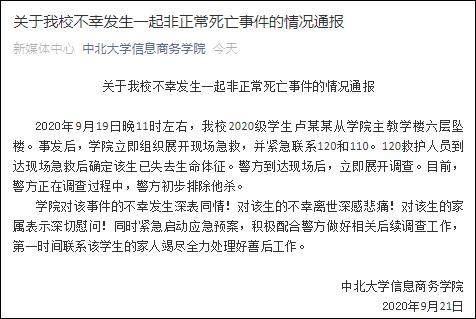中北信商学院通报一学生坠楼身亡