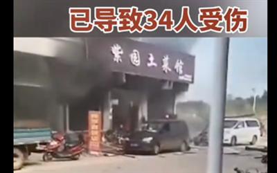 湖南省汨罗市一餐馆发生爆炸已导致34人受伤