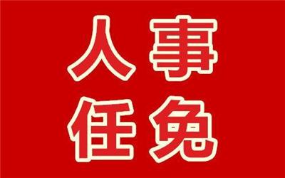 凉山3名同志拟任州级单位正县级领导职务