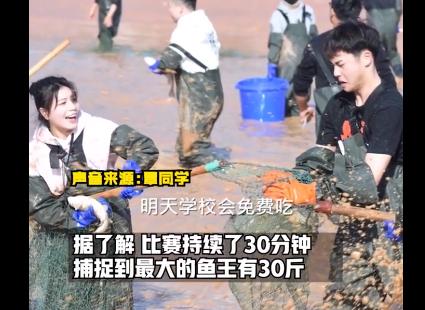 高校举办捕鱼大赛 学生捕得30斤鱼王获奖200元