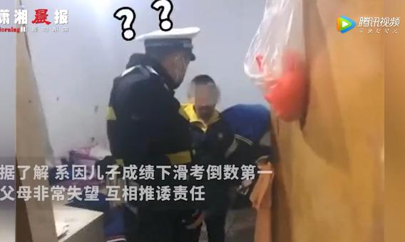 男孩考倒数第一父母争吵吓到报警