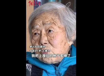 91岁退休教师卖上海房子建希望小学