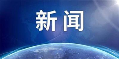 四川新增162个国家级一流本科专业建设点