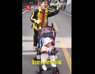 哥哥推婴儿车向同学炫耀妹妹