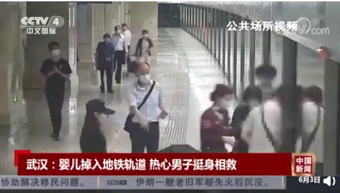 点赞!小伙跳进地铁轨道救起坠落婴儿