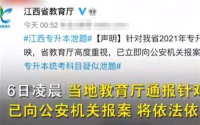 江西专升本作弊事件:多名大学教师被刑拘