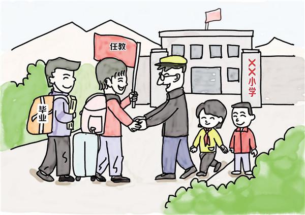 九部门:每年为中西部欠发达地区中小学校定向培养1万名师范生