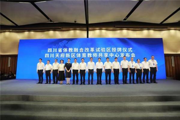 四川省体教融合改革试验区授牌仪式1.jpg