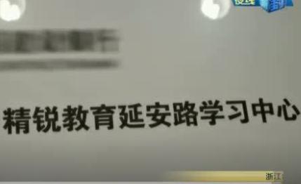 杭州教培机构称超前学习课程可定制