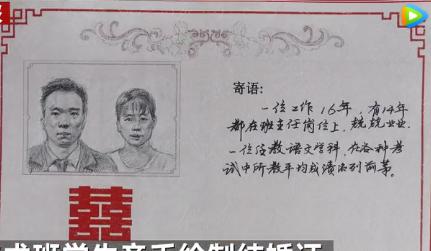 甜!27对教师夫妇收到学生手绘结婚证
